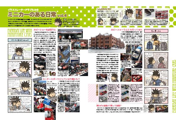 ミニカーファン ミニカーのある日常vol.4