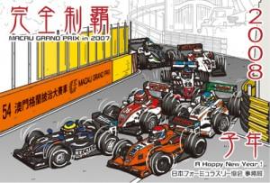 2008年F3年賀状