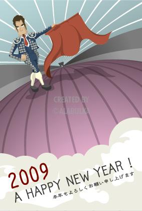 2009年丑年用のポストカード