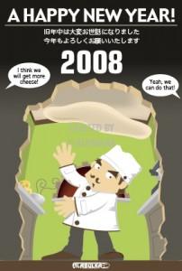 2008年子年用の年賀状