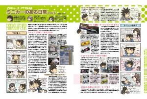 ミニカーファン ミニカーのある日常vol.5