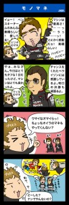 IndyCar cartoon - mimicry -
