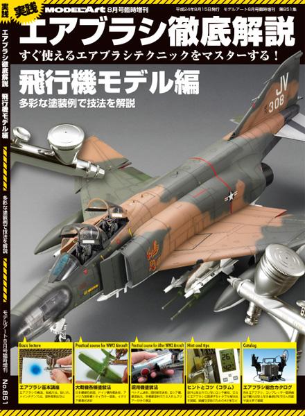 MODEL Art (モデル アート) 増刊 エアブラシ徹底解説 2012