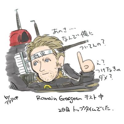 grosgean f1 test at jerez