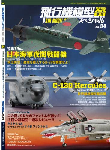 飛行機模型スペシャル034