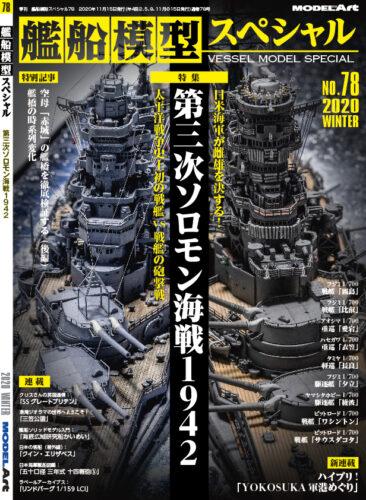 艦船模型スペシャル 078号 表紙