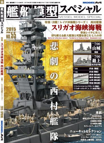 艦船模型スペシャル 055