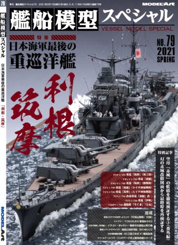 艦船模型スペシャル 079