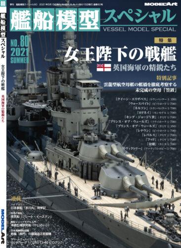 艦船模型スペシャル80号表紙