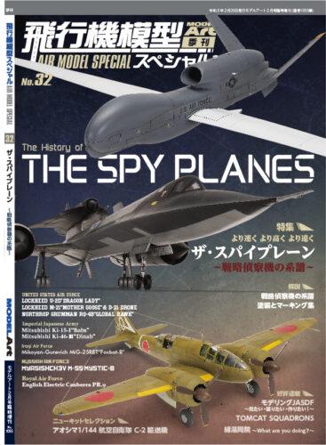 飛行機模型スペシャルvol032