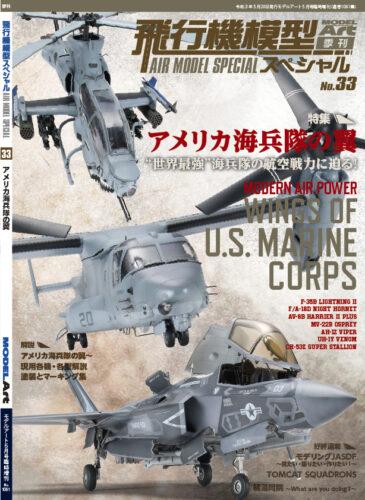 飛行機模型スペシャル 33