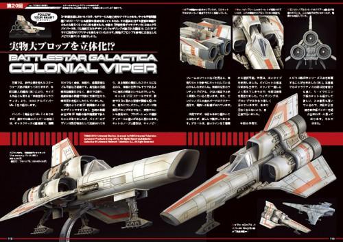 BATTLESTAR GALACTICA COLONIAL VIPER MK1