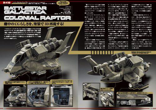 Galactica Raptor