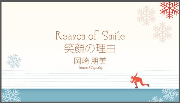 岡崎朋美選手 Reason of Smile 笑顔の理由