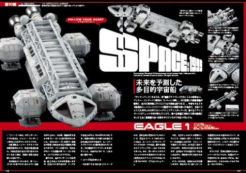 SPACE:1999 EAGLE 1