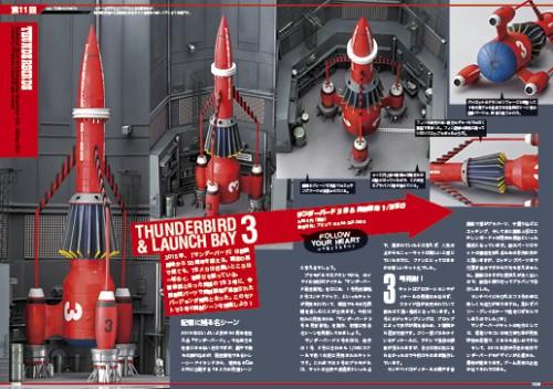 Thunderbirds 3 magazine design