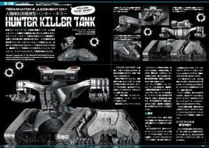 ターミネーターⅡ ハンター・キラー