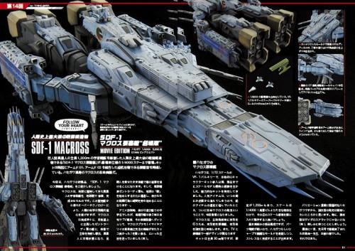 マクロス要塞艦 劇場版 SDF-1 MACROSS