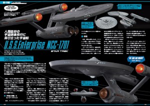 STAR TREK U.S.S.Enterprise NCC-1701