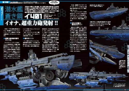 蒼き鋼のアルペジオ -アルス・ノヴァ- 超重力砲形態/巡航形態