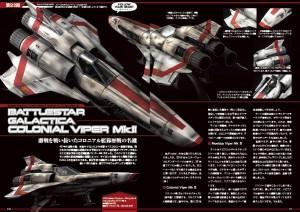 BATTLESTAR GALACTICA COLONIAL VIPER MK2