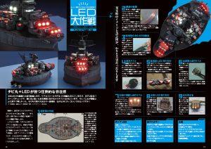 LED大作戦vol.2