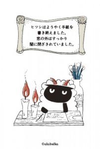 ひつし2015_18