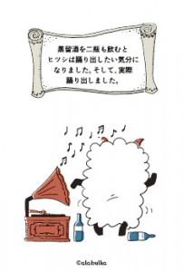 ひつし2015_7
