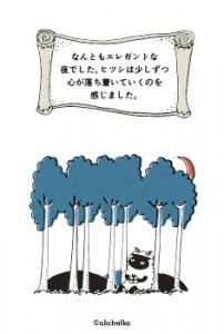 ひつし2015_12