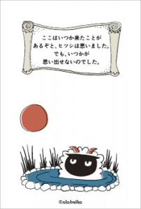 ひつし2015_6