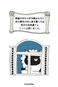 ひつし2015_9