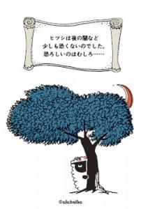 ひつし2015_8