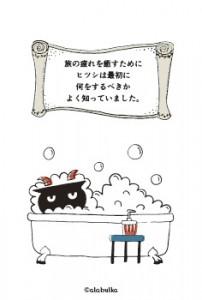 ひつし2015_5
