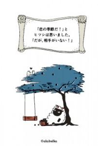 ひつし2015_11