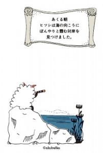 ひつし2015_15