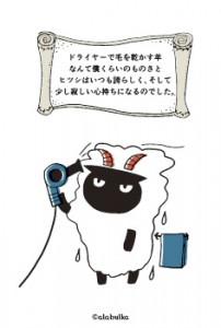 ひつし2015_2