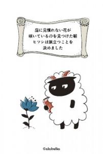ひつし2015_16