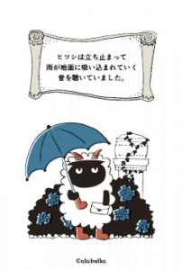 ひつし2015_13