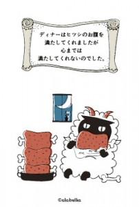ひつし2015_4