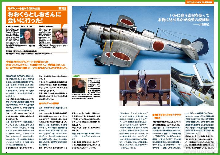 月刊ModelART誌 50周年vol.3
