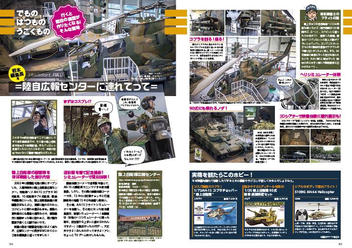 月刊ModelART誌 動くものvol.018