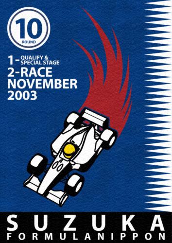 2003年フォーミュラニッポン公式ウェブ用ポスター