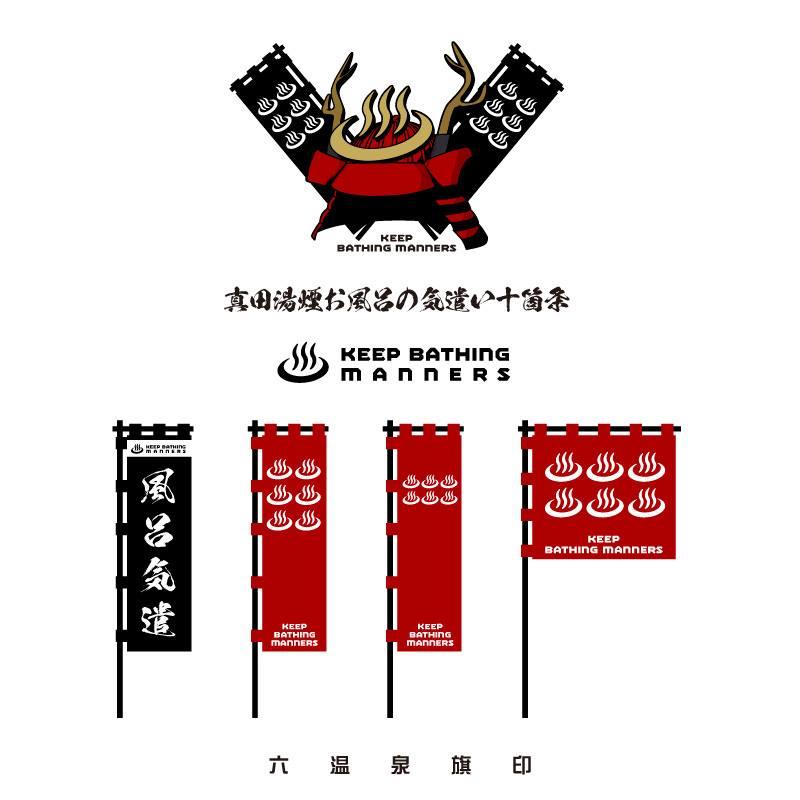 真田湯煙×六温泉
