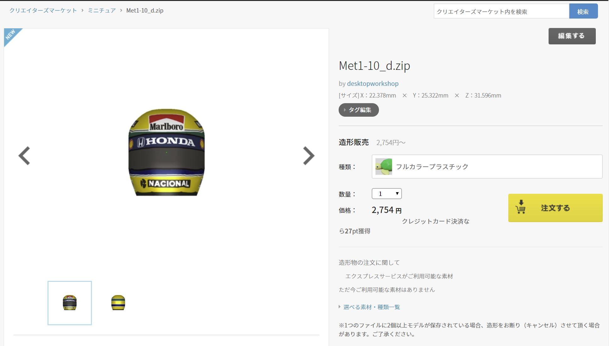 フルカラー3Dプリント1/10用ヘルメットの価格