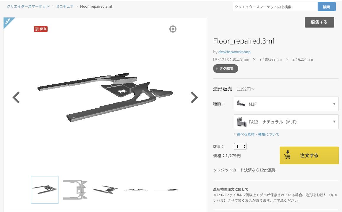 この部品だけなら1300円程度
