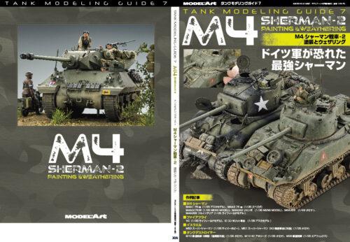 タンクモデリングガイド7 M4シャーマン-2
