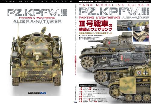 Tank Modeling Guide 08 三号戦車