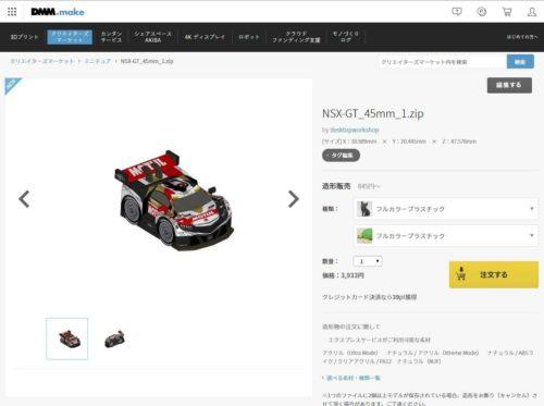Super GT NSX-GT