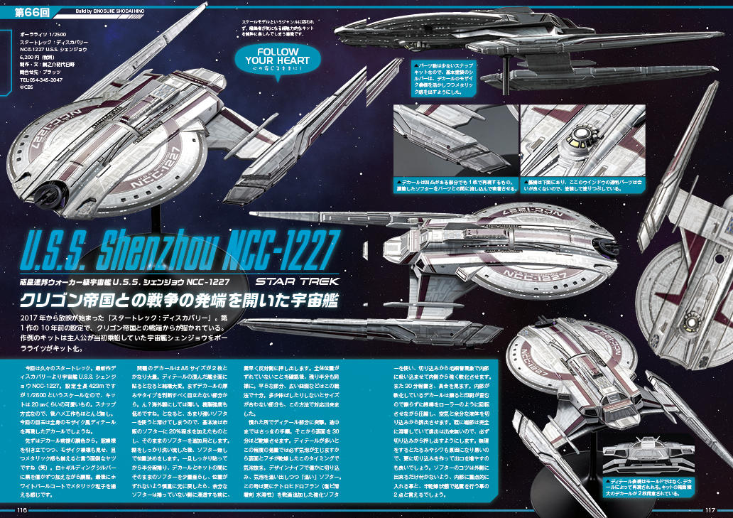 STAR TREK DISCOVERY on Modelart Magazine