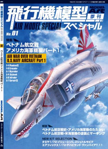飛行機模型スペシャル No.01 表紙デザイン